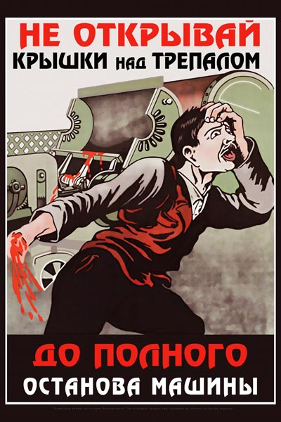 946. Советский плакат: Не открывай крышки над трепалом до полного останова машины