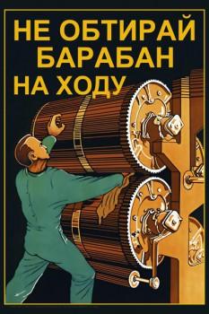 947. Советский плакат: Не обтирай барабан на ходу