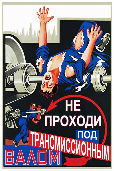 948. Советский плакат: Не проходи под трансмиссионным валом