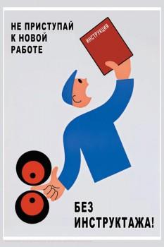 958. Советский плакат: Не приступай к новой работе без инструктажа!