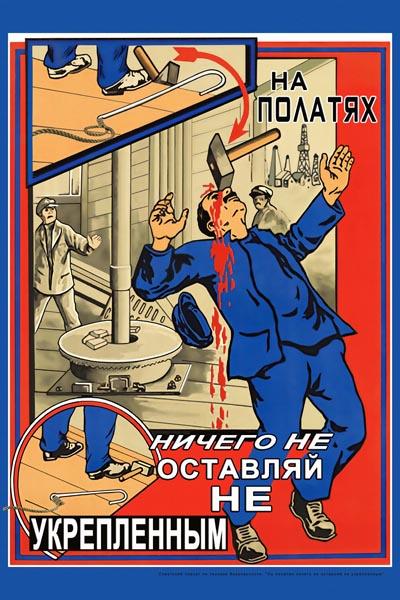 949. Советский плакат: На полатях ничего не оставляй не укрепленным