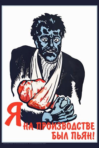 959. Советский плакат: Я на производстве был пьян!