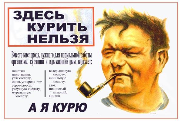 861. Советский плакат: Здесь курить нельзя, а я курю