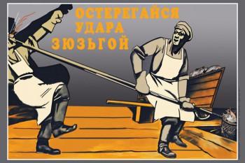 961. Советский плакат: Остерегайся удара зюзьгой
