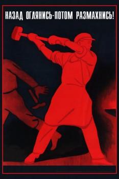 962. Советский плакат: Назад оглянись - потом размахнись!