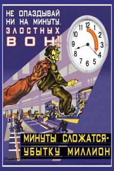 964. Советский плакат: Не опаздывай ни на минуту. Злостных вон! Минуты сложатся - убытку миллион