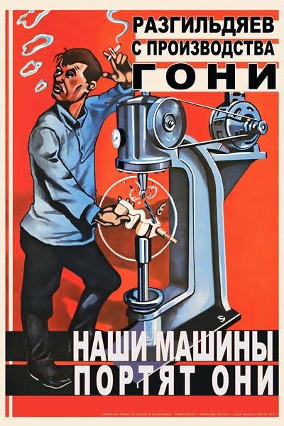 965. Советский плакат: Разгильдяев с производства гони, наши машины портят они