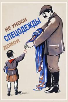 966. Советский плакат: Не уноси спецодежды домой