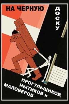 967. Советский плакат: На черную доску прогульщиков, нытиков и маловеров