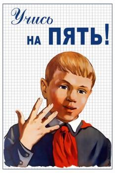 971. Советский плакат: Учись на пять!