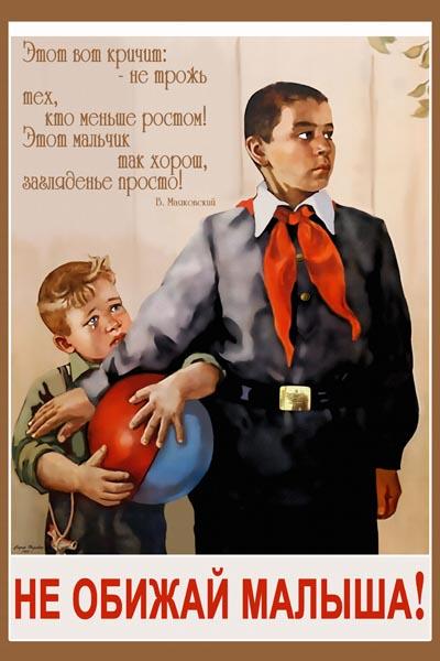 972. Советский плакат: Не обижай малыша!