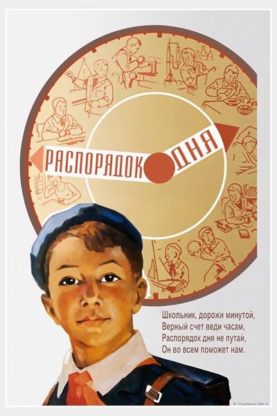 973. Советский плакат: Распорядок дня