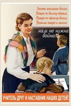 974. Советский плакат: Учитель друг и наставник наших детей!