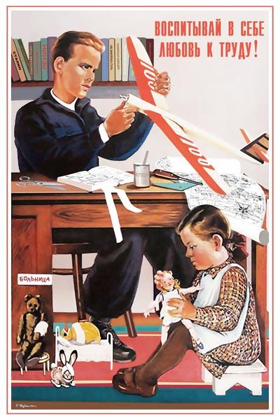 976. Советский плакат: Воспитывай в себе любовь к труду!