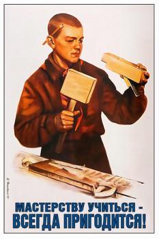 977. Советский плакат: Мастерству учиться - всегда пригодится!