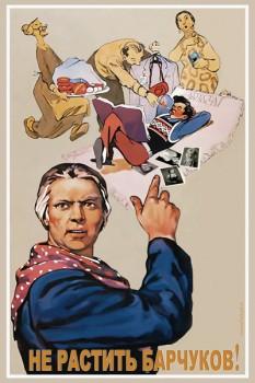 979. Советский плакат: Не растить барчуков!