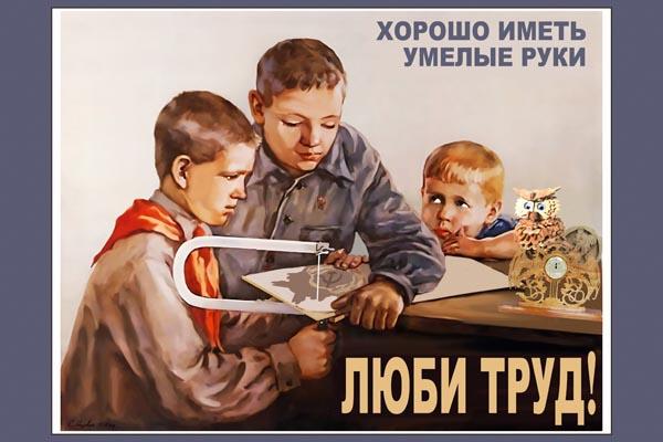 980. Советский плакат: Люби труд!