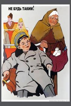 981. Советский плакат: Не будь таким!