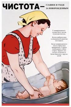 986. Советский плакат: Чистота - главное в уходе за новорожденным