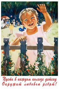 989 Советский плакат: Пусть в каждом колхозе детсад окружит любовью ребят!