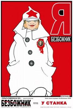 990. Советский плакат: Я - безбожник