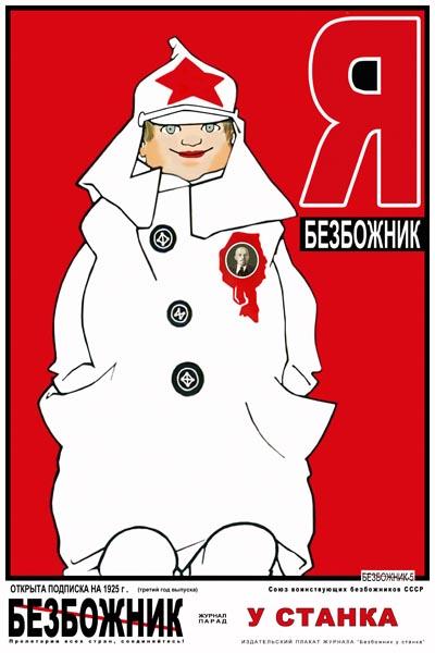 Плакат: Я - безбожник - Интернет-магазин СТ-Диалог