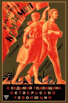 991. Советский плакат: Да здравствует комсомол. К седьмой годовщине октябрьской революции.