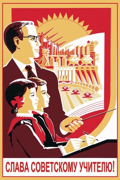 992. Плакат СССР: Слава советскому учителю!
