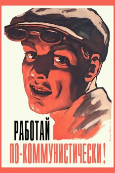 993. Советский плакат: Работай по-коммунистически!