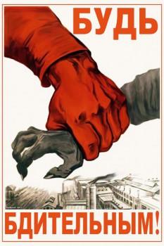 994. Советский плакат: Будь бдительным!