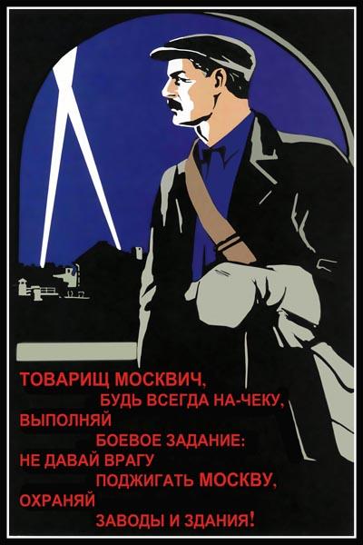 995. Советский плакат: Товарищ Москвич, будь всегда на-чеку...