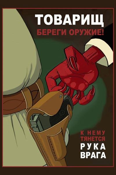 996. Советский плакат: Товарищ, береги оружие! К нему тянется рука врага.
