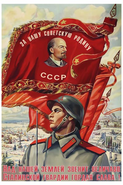997. Советский плакат: Над нашей землей звенит величаво Сталинской гвардии гордая слава!