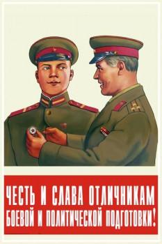 998. Советский плакат: Честь и слава отличникам боевой и политической подготовки!