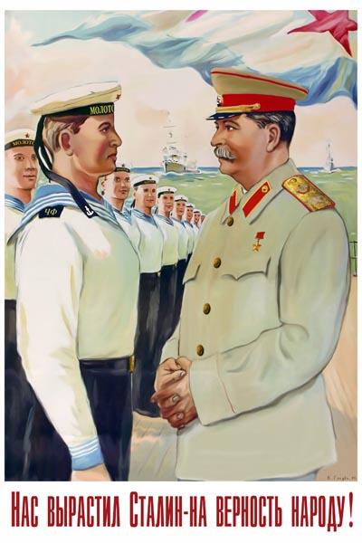 999. Советский плакат: Нас вырастил Сталин - на верность народу!