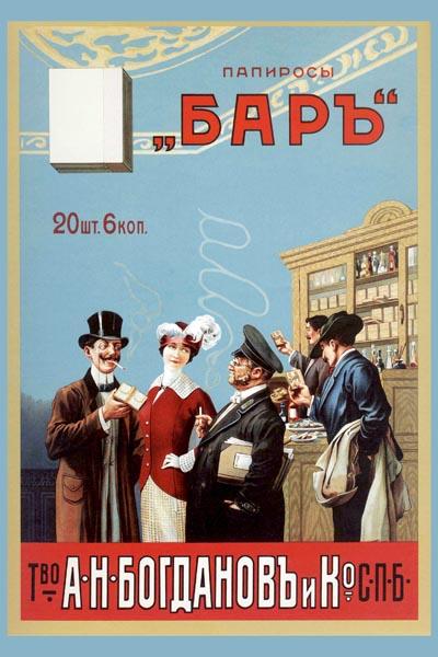 001. Дореволюционный плакат: Папиросы Баръ