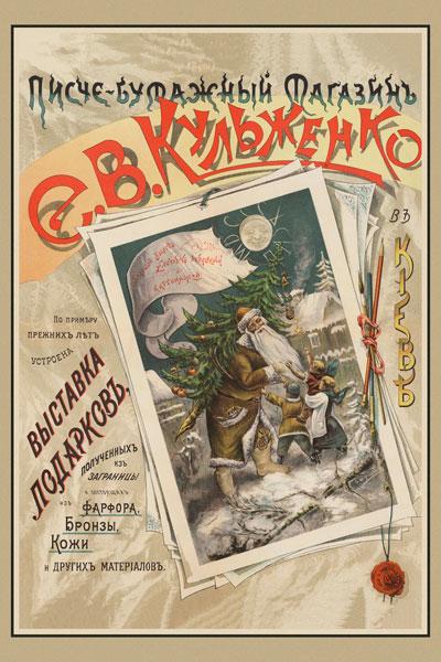 002. Дореволюционный плакат: Писче-бумажный магазинъ Е В. Кульжкнко