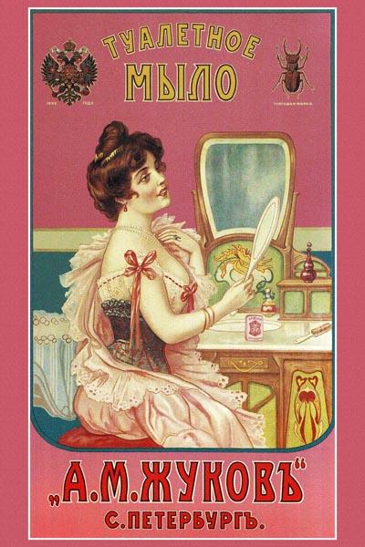 003. Дореволюционный плакат: Туалетное мыло А. М. Жуковъ