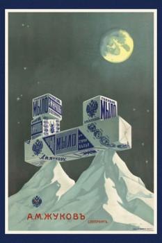 004. Дореволюционный плакат: Голубое мыло А. М. Жуковъ
