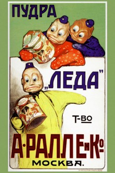 005. Дореволюционный плакат: Пудра Леда