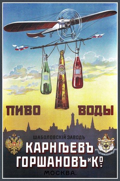 006. Дореволюционный плакат: Пиво воды Карпоевъ Горшановъ