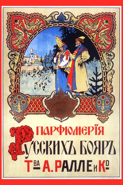 007. Дореволюционный плакат: Парфюмерия Русскихъ бояръ