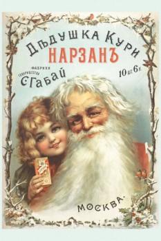 008. Дореволюционный плакат: Дедушка кури Нарзанъ