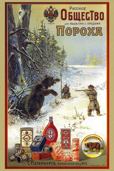009. Дореволюционный плакат: Русское общество для выделки и продажи пороха