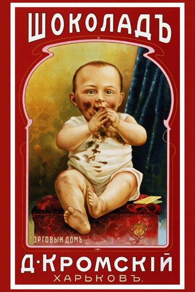011. Дореволюционный плакат: Шоколадъ Д. Кромскiй
