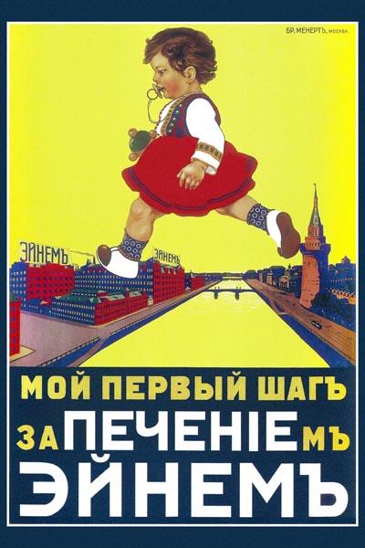 012. Дореволюционный плакат: Мой первый шагъ за печениiемъ Эйнеймъ