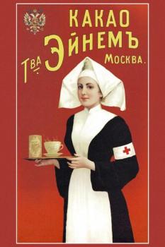 013. Дореволюционный плакат: Какао т-ва Эйнеймъ