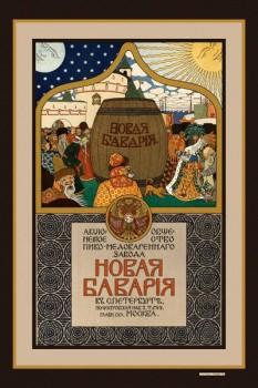 014. Дореволюционный плакат: Новая Баварiя акционерное общество пиво-медоваренного завода