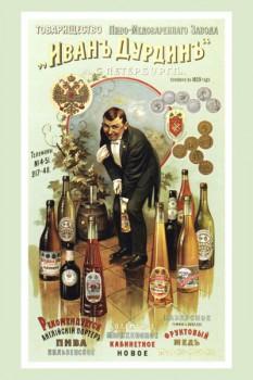 015. Дореволюционный плакат: Товарищество Иванъ Дурдинъ