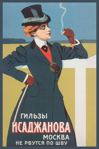 016. Дореволюционный плакат: Гильза Асаджанова не рвутся по шву